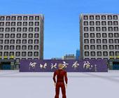 河北北方学院西校区3D漫游全景展示