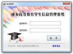 全国成人高等教育学生信息管理系统